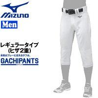 野球 ウェア GACHI ガチユニフォームパンツ 一般メンズ ミズノ MIZUNO 練習 レギュラータイプ ヒザ2重 ホワイトの画像