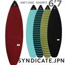 SYNDICATEJPN シンジケート ニットケース SHORT ショートボード用 6'7 サーフィン ボードケース