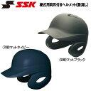 ショッピング高校野球 野球 SSK エスエスケイ 高校野球対応 一般硬式用 打者用 ヘルメット 両耳付き proedge プロエッジ 艶消し