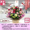 開店祝い 花 生花アレンジメント 大型楽屋見舞 開院祝い【RCP】【HLS_DU】あす楽対応 送料無料