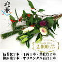 生け花1セット【RCP】お正月 松 千両 迎春