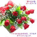 花 ギフト 生花 花束 バラ かすみ草 選べる6色 誕生日 記念日「ローズブーケNEW」