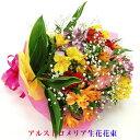 アルストロメリア 生花 花束
