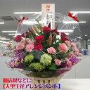 開店祝い 花 生花アレンジメント 大型楽屋見舞 開院祝い RCP  HLS_DU