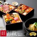 【早割+クーポン】おせち 2020 おせち料理 和洋三段重+...