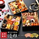【早割+クーポン】おせち 2020 おせち料理 和洋三段重 ...