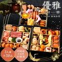 おせち 2019 おせち料理 和洋三段重「優雅」3人前 銀座...