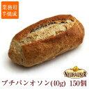 冷凍パン生地 半焼成 プチパンオソン (40g×150個) ...