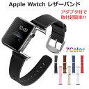 Apple Watch バンド ベルト 42mm 38mm 本革 レザー レザーバンド レザーベルト 本革バンド 本革ベルト アップルウォッチ 送料無料 applewatch 02P01Oct16