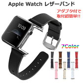 Apple Watch バンド ベルト 42mm 38mm 本革 レザー レザーバンド レザーベルト 本革バンド 本革ベルト アップルウォッチ 送料無料 applewatch P11Sep16