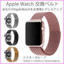 Apple Watch バンド ベルト ミラネーゼループ SERIES1 SERIES2 42mm 38mm アップルウォッチ applewatch 交換バンド 交換ベルト 送料無料 02P05Nov16