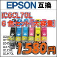 IC6CL70L 6色セット インクカートリッジ エプソン EP-805EP-806A EP-805AR EP-805AW EP-775A EP-905A EP-905F EPSON IC6CL70 増量 パック 互換インク 純正よりお得 ICチップ 残量表示 ICBK70L ICY70L 送料無料 02P05Nov16