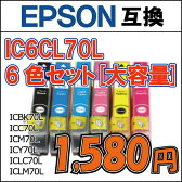 IC6CL70L 6色セット インクカートリッジ エプソン EP-805EP-806A EP-805AR EP-805AW EP-775A EP-905A EP-905F EPSON IC6CL70 増量 パック 互換インク 純正よりお得 ICチップ 残量表示 ICBK70L ICY70L 送料無料 P11Sep16