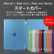 iPad Air2 Air iPad mini mini2 mini3 mini4 ケース 取り外し式 スケルトンケース付き スマートカバー ipad Air2ケース Airケース iPad miniケース mini2ケース mini3ケース ipad Air2カバー Airカバー ipad miniカバー mini2カバー mini3カバー 送料無料 02P27May16
