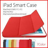 iPad Air2 Air mini Pro ケース スマート カバー スマートケース mini2 mini3 mini4 Airケース Air2ケース Proケース Airカバー Air2カバー miniケース miniカバー スマートカバー 送料無料 02P01Oct16