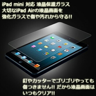 iPad 迷你液晶防護玻璃膜 mini2 mini3 mini4 液晶防護玻璃膜液晶保護薄膜液晶保護片 P11Sep16