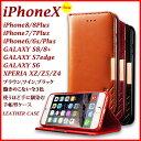 iPhoneX iPhone7 iPhone8 ケース 手帳...