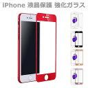 iPhone8 ガラスフィルム iPho