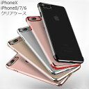 iPhoneX iPhone8 iPhone7 ケース オシ...