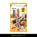 【公式】国産生姜ごぼう茶 1.2g×14包(1包あたり400cc/1袋約5.6L分)