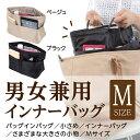 【Ahorita】バッグインバッグインナーバッグ軽量 で 大容量さまざまな大きさの小物に対応10ポケット 全6タイプ M