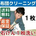 カビ取り 布団クリーニング 布団丸洗い 1枚【送料