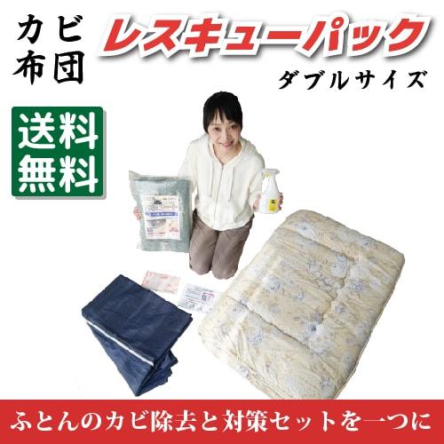 布団のカビを丸洗い&対策 カビ布団レスキューパック ダブルサイズ