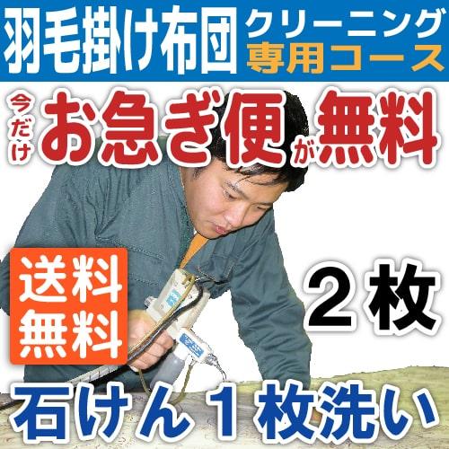 羽毛布団クリーニング2枚パック +2160円で保...の商品画像
