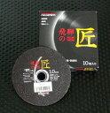 【日本レヂボン/RESIBON】飛騨の匠 105mm×1.0厚×15穴(Z60P) 切断砥石 10枚入