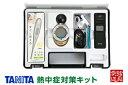 タニタ×サンコーテクノ 熱中症対策キット TT-562KT ...