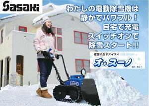 【ササキコーポレーション】電動ラッセル除雪機オ・スーノバッテリー駆動充電器、LEDライト付