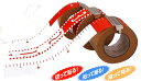 【ヤマヨ】『ユポロッド502』 50mm巾(20cm赤白) YR-502