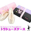 バレエ キッズ ストラップトウシューズケース(FairyToe) パープル/ブラック/ピンク