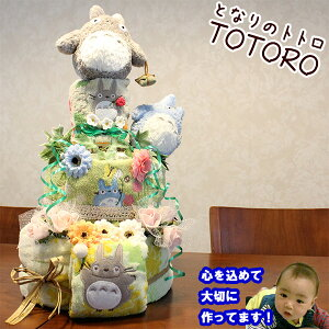 となりのトトロ おむつケーキ 女の子 男の子 3段 0歳