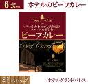 【 ホテル カレー 】 レトルト食品 ビーフカレー(6食 1...