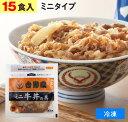 吉野家( 冷凍食品 )牛丼の具 【 ミニ 15食 】1食80g 牛丼 よしのや ぎゅうどん 夜食 おつまみ 巣ごもりに どんぶりの具