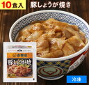 【 お中元 ギフト 】 吉野家( 冷凍食品 )豚しょうが