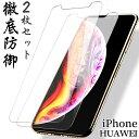 2枚組 iPhone Xs Max iPhone X iPhone Xr iPhone8 ガラスフィルム 強化ガラスフィルム 0.3mm iPhone8 iphone7 plus iphone6s iphone6 iphone se iphonese iphone5s iphone5 ガラスフィルム フルカバー 衝撃吸収 保護 ガラス 9H 液晶保護 ブルーライト アイフォン