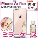 iPhone7ケース 入荷 強化ガラス保護フィルム/落下防止リング付き iphone7 plus ケース iphone6 ケース iphone se ケース i...