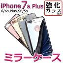 iPhone7ケース 即納 強化ガラス保護フィルム付き iphone7 plus ケース iphone6 iphone6s iphone se ケース 6 7 plusケース スマホケース カバー iphone5/5s アイフォン7 アイフォン6 プラス ケース ブランド かわいい ソフト シリコン TPU ソフトケース ミラー 送料無料