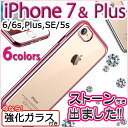 【最大1000円OFFクーポン】iPhone7ケース 強化...