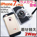 iPhone7入荷 韓国で大人気 カメラ型 iphone7ケース iphone6 ケース iphone7 plus ケース iphone6s ケース iphon...