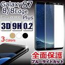 Galaxy S8 S8+ Galaxy S7 Edge 全面 強化ガラス 保護フィルム 強化ガラスフィルム フレーム付き 0.2 Galaxy S8 plus iPhone8 iphone7 iphone6s iphone x edge ガラスフィルム フルカバー 全面保護 ガラス 9H ブルーライト アイフォン ギャラクシー S8 S7 エッジ 送料無料uu