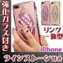 iPhone7ケース 強化ガラス保護フィルム リング付き 耐衝撃 一体型ケース iphone7 plus ケース iphone7 iphone6 ケース iphone6s plus ケース 7 plusケース アイフォン7 プラス ブランド 鏡面 バンパー ソフト シリコン おしゃれ かわいい キラキラ ラインストーン ミラー zz