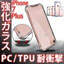今なら強化ガラスフィルム/落下防止リング付き iPhone7ケース 耐衝撃 iPhone8 iphone7s plus ケース iphone6 ケース iphone6s ケース 7 plusケース スマホケース カバー アイフォン7 プラス ケース ソフト シリコン かわいい おしゃれ 送料無料