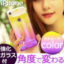 [今なら強化ガラス保護フィルム付き] iPhone7ケース iphone8 Pro iphone7 plus ケース iphone6 ケース iphone6s ケース 7 plus ケース スマホケース カバー アイフォン7 プラス ケース マジョーラ カメレオン カラー ハード 耐衝撃 ブランド かわいい おしゃれ 送料無料 zz