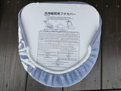 特殊型(洗浄暖房便器用)『フタカバー』5点セットドレスリーフ【送料無料】トイレカバー/【RCP日本製】