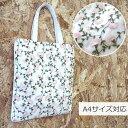 あす楽 ピンクのお花レースの 『バッグ』 2重仕立でおしゃれなカフェカーテンがバッグになりました 結婚式のサブバッグにも A4サイズ対応