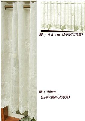 オフホワイト少し目隠し縦90cm丈ロング『カフェカーテン』大人のモンステラカフェカーテン「新生活フェア」