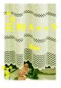 ★【大気の花粉対策カフェカーテン】【送料無料】縦105cm『カフェカーテン』 アイボリー色 でアデージョ ロングあったらいいな小窓用Yep_100Yep_100